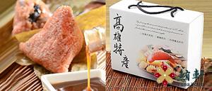 紅麴鮪魚養生粽5顆入【冷凍】